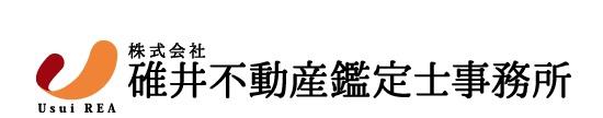 (株)碓井不動産鑑定士事務所